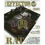 THE EFFECTOR book VOL.40(2018SUMMER)