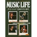 MUSIC LIFE ザ・ビートルズ1980年代の蘇生