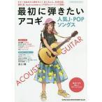 最初に弾きたいアコギ人気J-POPソングス  シンコー ミュージックMOOK