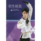 Yahoo!bookfanプレミアム〔予約〕羽生結弦 魂のプログラム/羽生結弦/ワールド・フィギュアスケート/ジャパンスポーツ