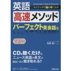 CD4枚付 ネイティヴの脳 耳になる 英語高速メソッド パーフェクト英会話集