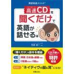 高速(ハイ・スピード)CDを聞くだけで英語が話せる本 英語高速メソッド/笠原禎一