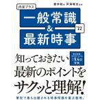 内定プラス一般常識&最新時事 '22 / 翼学院 / 芦澤唯志