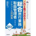 総合旅行業務取扱管理者テキスト 問題集 この1冊で決める    改訂第2版