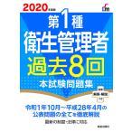 第1種衛生管理者過去8回本試験問題集 2020年度版 / 荘司芳樹