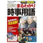 〈図解〉まるわかり時事用語 世界と日本の最新ニュースが一目でわかる! 2019→2020年版 絶対押えておきたい、最重要時事を完全図解!