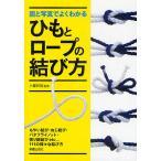 図と写真でよくわかるひもとロープの結び方/小暮幹雄