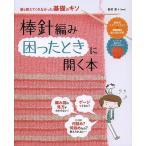 棒針編み困ったときに開く本 誰も教えてくれなかった基礎のキソ/松村忍/hao