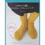 Yahoo!BOOKFANプレミアムつま先から編む、かんたん、かわいいくつ下 海外で大人気!新しい編み方/大内いづみ