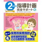 2歳児の指導計画完全サポート CD-ROMつき  しんせい保育の本