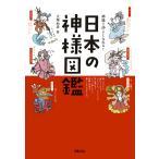 〔予約〕神様と仲よくなれる!日本の神様図鑑 / 大塚和彦/著