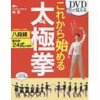 DVDで覚えるこれから始める太極拳/楊慧