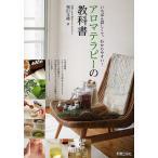 ショッピングアロマ アロマテラピーの教科書 いちばん詳しくて、わかりやすい!/和田文緒