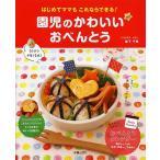 Yahoo!bookfanプレミアム園児のかわいいおべんとう はじめてママもこれならできる!/阪下千恵/レシピ