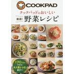 クックパッドのおいしい厳選!野菜レシピ/クックパッド株式会社/レシピ