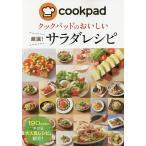 クックパッドのおいしい厳選!サラダレシピ/クックパッド株式会社/レシピ