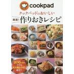 クックパッドのおいしい厳選!作りおきレシピ/クックパッド株式会社/レシピ