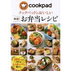 クックパッドのおいしい厳選!お弁当レシピ/クックパッド株式会社/レシピ