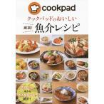 クックパッドのおいしい厳選!魚介レシピ/クックパッド株式会社/レシピ