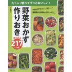 野菜おかず作りおきかんたん217レシピ たっぷり作ってずっとおいしい!/岩崎啓子/レシピ