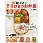 朝つめるだけ!作りおきのお弁当380 決定版/舘野鏡子/レシピ