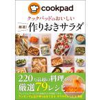 クックパッドのおいしい厳選!作りおきサラダ/クックパッド株式会社/レシピ