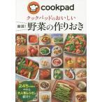 クックパッドのおいしい厳選!野菜の作りおき/クックパッド株式会社/レシピ