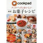 クックパッドのおいしい厳選!お菓子レシピ/クックパッド株式会社/レシピ