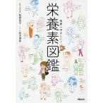 世界一やさしい!栄養素図鑑/牧野直子/松本麻希