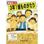 後藤竜二の3年1組ものがたり 全5巻