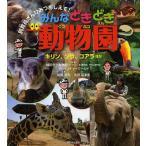 みんなどきどき動物園 キリン、ゾウ、コアラほか / 横浜市立動物園 / アドベンチャーワールド / 松橋利光
