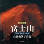 世界遺産富士山 日本の心・冠たる美 白籏史朗写真集/白籏史朗