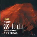 世界遺産富士山 日本の心・冠たる美 白籏史朗写真集 愛蔵版/白籏史朗