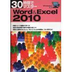 30時間でマスターWord & Excel 2010/実教出版編修部