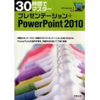 30時間でマスタープレゼンテーション+PowerPoint 2010 / 実教出版編修部