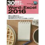30時間でマスター Word Excel2016  Windows10対応