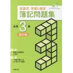 反復式 学習と検定 簿記問題集 全商3級