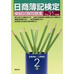 日商簿記検定模擬試験問題集2級商業簿記・工業簿記 平成31年度版