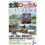 車窓から日本を再発見!全国ローカル路線バス/ブルーガイド編集部