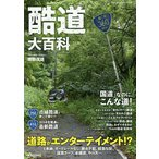 酷道大百科 「国道」なのに、こんな道!道路がエンターテイメント!? / 鹿取茂雄 / 旅行