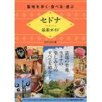 Yahoo!BOOKFANプレミアムセドナ最新ガイド 聖地を歩く・食べる・遊ぶ/Spitravel/旅行