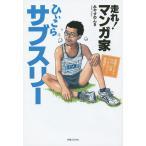 走れ!マンガ家ひぃこらサブスリー 運動オンチで85kg52歳フルマラソン挑戦記! / みやすのんき
