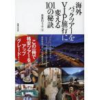 ショッピング海外 海外パックツアーをVIP旅行に変える101の秘訣/喜多川リュウ/旅行