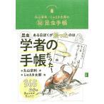 丸山宗利・じゅえき太郎のマル秘昆虫手帳 / 丸山宗利 / じゅえき太郎