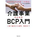 ゼロからわかる・できる!介護事業のためのBCP入門 1冊で基本から運用、復旧まで / サンタフェ総合研究所