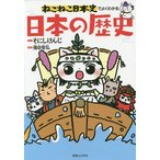 ねこねこ日本史でよくわかる日本の歴史/そにしけんじ/福田智弘