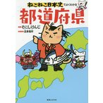 ねこねこ日本史でよくわかる都道府県/そにしけんじ/造事務所