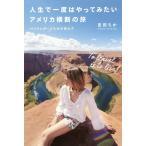 Yahoo!bookfanプレミアム人生で一度はやってみたいアメリカ横断の旅 バイリンガールちかの旅ログ/吉田ちか/旅行