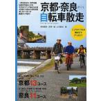 京都・奈良ぶらり自転車散走/和田義弥/多賀一雄/上司辰治