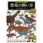 恐竜の飼い方/群馬県立自然史博物館/土屋健